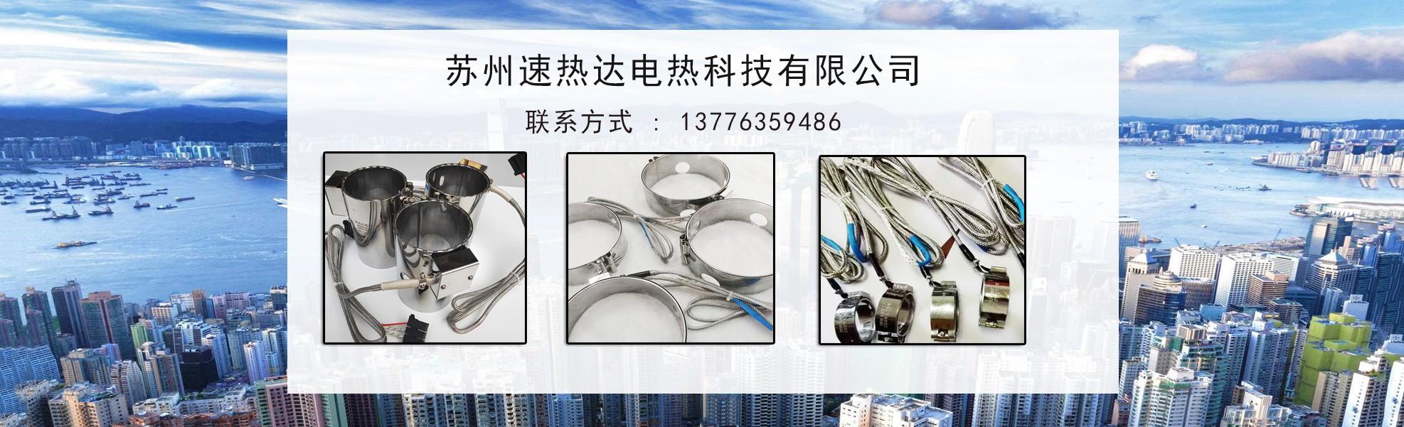 宁波住友注塑机加热圈供应